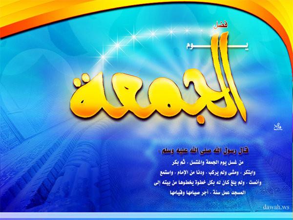 Les mérites de la Salat El Djoumouaâ (4) !